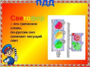 Светофор – это греческое слово, по-русски оно означает несущий свет