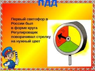 Первый светофор в России был в форме круга Регулировщик поворачивал стрелку