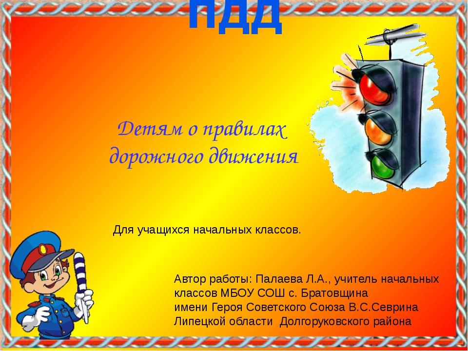 Детям о правилах дорожного движения Автор работы: Палаева Л.А., учитель начал...