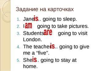 Задание на карточках Jane … going to sleep. I … going to take pictures. Stude