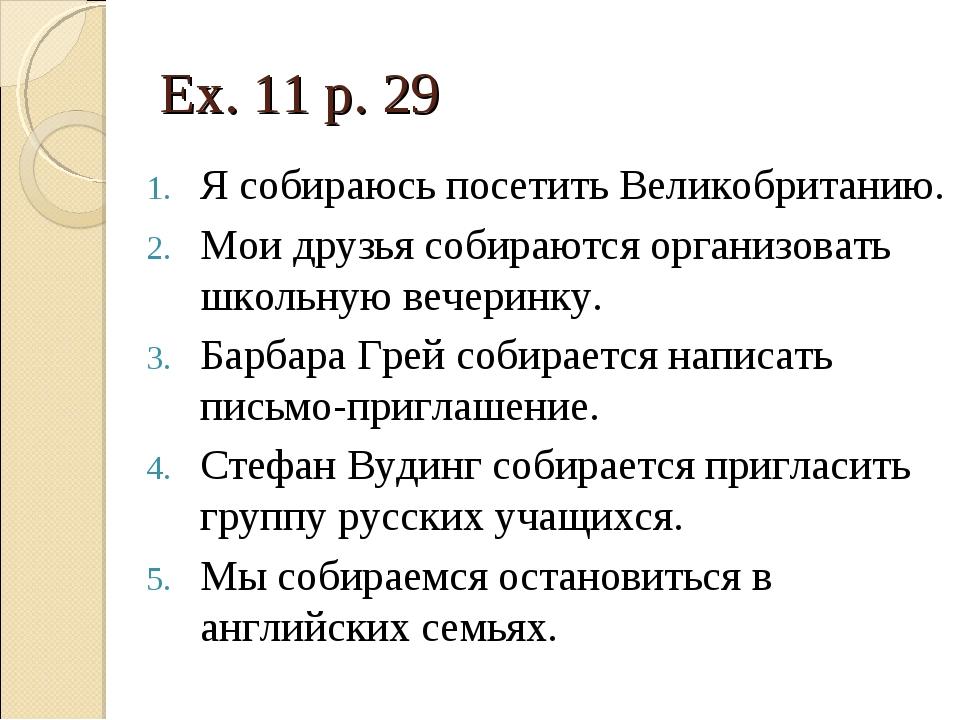 Ex. 11 p. 29 Я собираюсь посетить Великобританию. Мои друзья собираются орган...