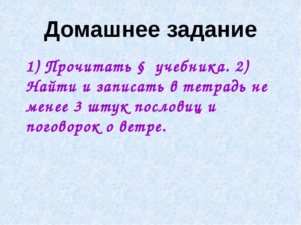 Домашнее задание 1) Прочитать § учебника. 2) Найти и записать в тетрадь не ме...