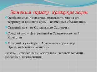 Этноним «казах», казахские жузы Особенностью Казахстана, является то, что на