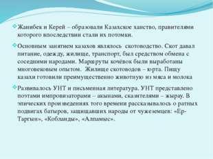 Жанибек и Керей – образовали Казахское ханство, правителями которого впоследс