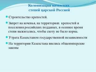 Колонизация казахских степей царской Россией Строительство крепостей. Запрет