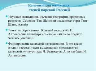 Колонизация казахских степей царской Россией Научные экспедиции, изучение гео