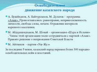 Освободительное движение казахского народа А. Букейханов, А. Байтурсынов, М.