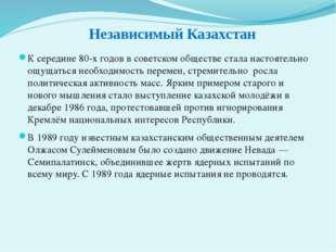 Независимый Казахстан К середине 80-х годов в советском обществе стала настоя