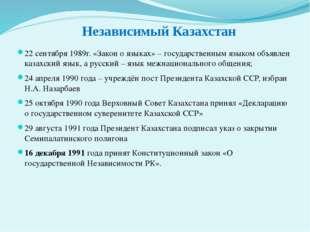 Независимый Казахстан 22 сентября 1989г. «Закон о языках» – государственным я