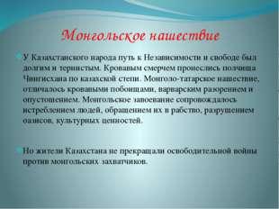 Монгольское нашествие У Казахстанского народа путь к Независимости и свободе