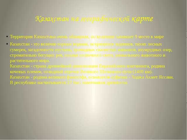 Казахстан на географической карте Территория Казахстана очень обширная, по ве...