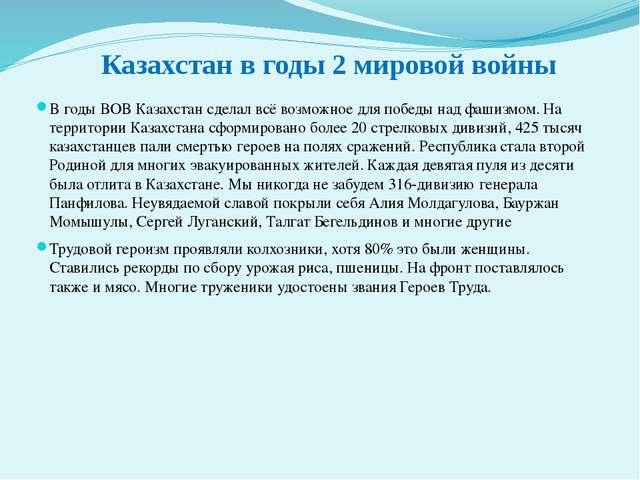 Казахстан в годы 2 мировой войны В годы ВОВ Казахстан сделал всё возможное дл...
