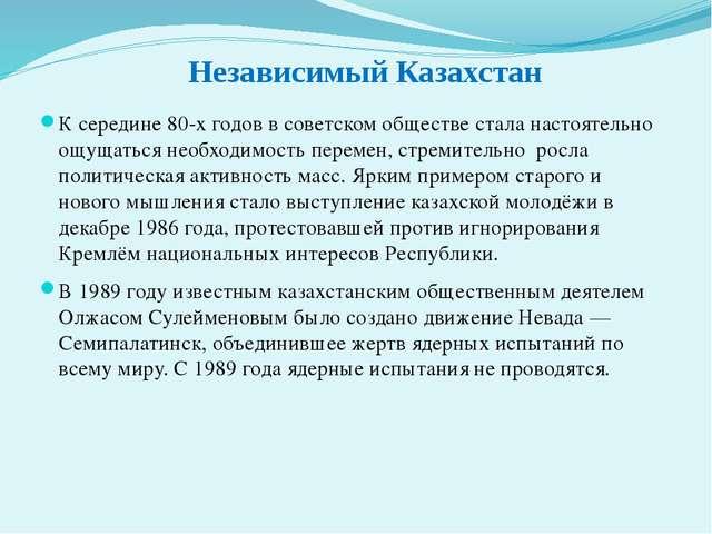 Независимый Казахстан К середине 80-х годов в советском обществе стала настоя...