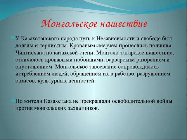 Монгольское нашествие У Казахстанского народа путь к Независимости и свободе...