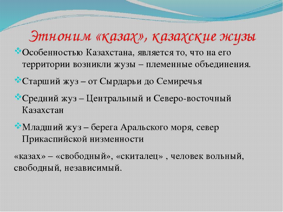 Этноним «казах», казахские жузы Особенностью Казахстана, является то, что на...
