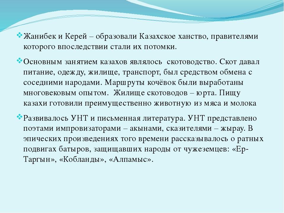 Жанибек и Керей – образовали Казахское ханство, правителями которого впоследс...