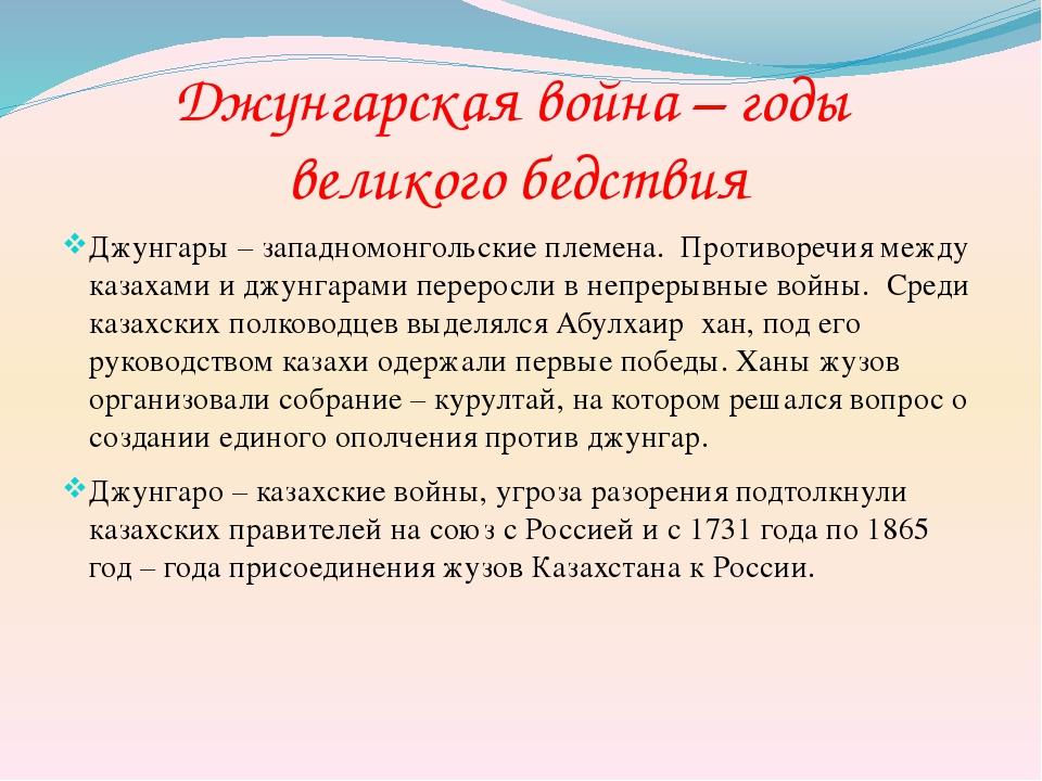Джунгарская война – годы великого бедствия Джунгары – западномонгольские плем...