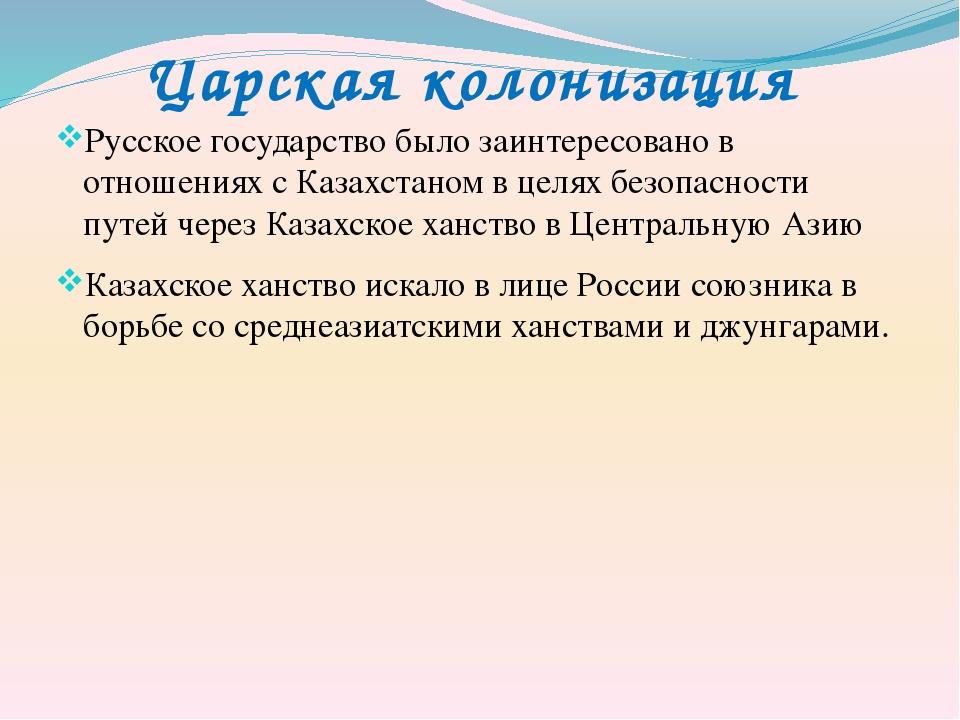 Царская колонизация Русское государство было заинтересовано в отношениях с Ка...