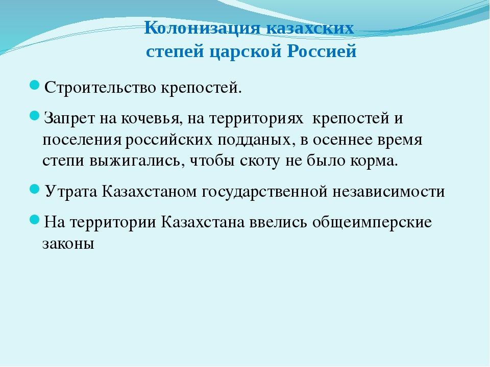 Колонизация казахских степей царской Россией Строительство крепостей. Запрет...