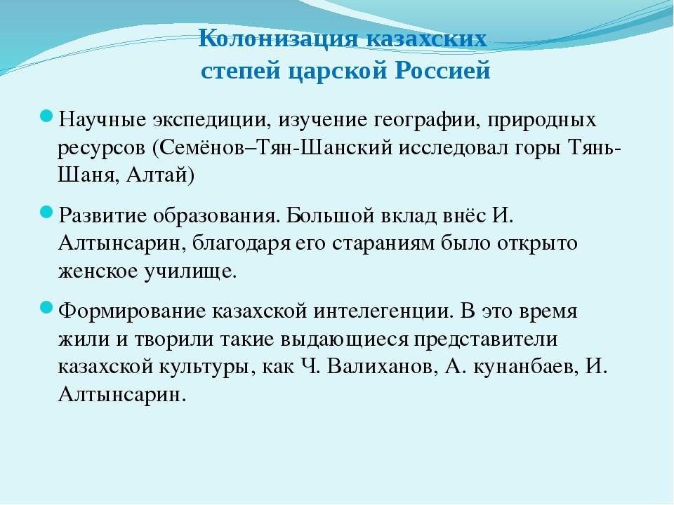 Колонизация казахских степей царской Россией Научные экспедиции, изучение гео...