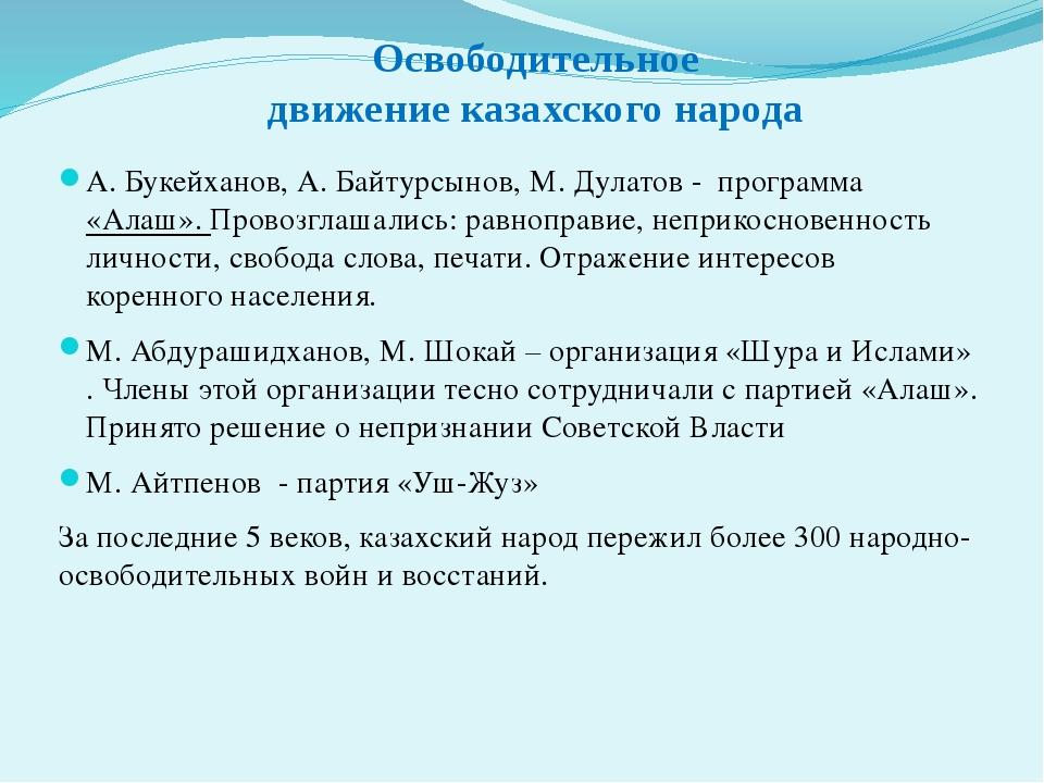 Освободительное движение казахского народа А. Букейханов, А. Байтурсынов, М....