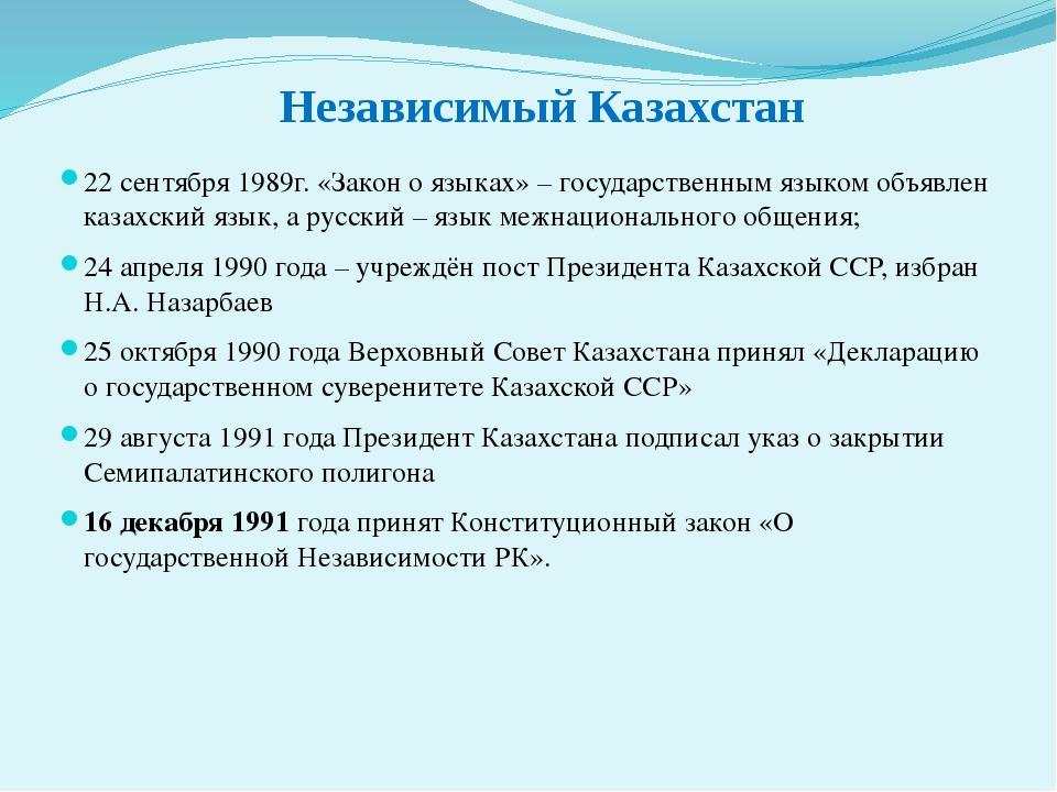 Независимый Казахстан 22 сентября 1989г. «Закон о языках» – государственным я...