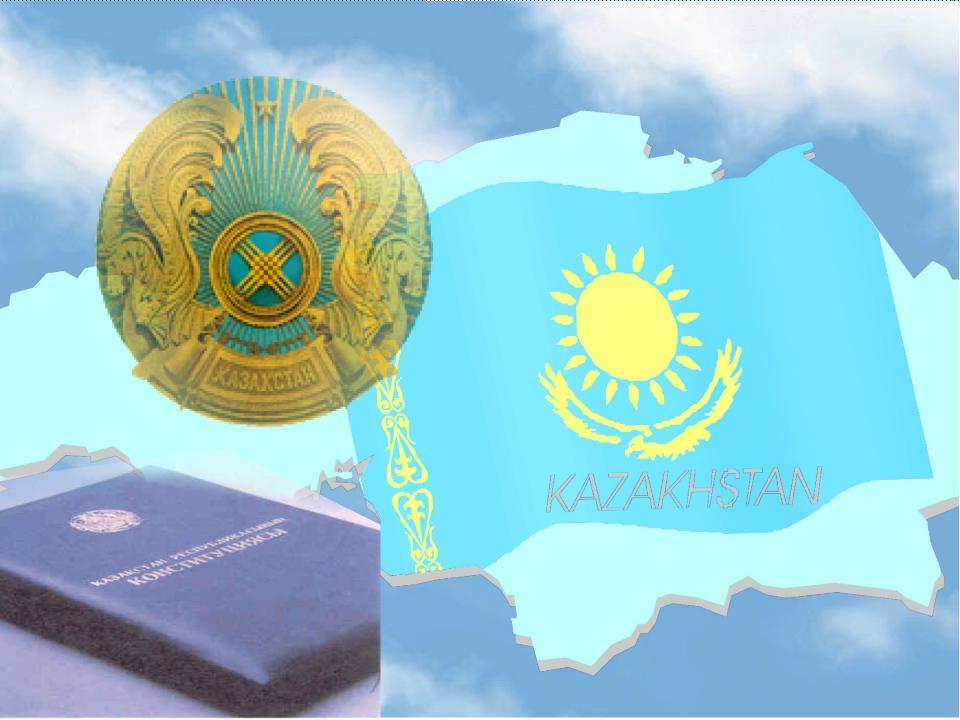 Открытка для республики казахстан