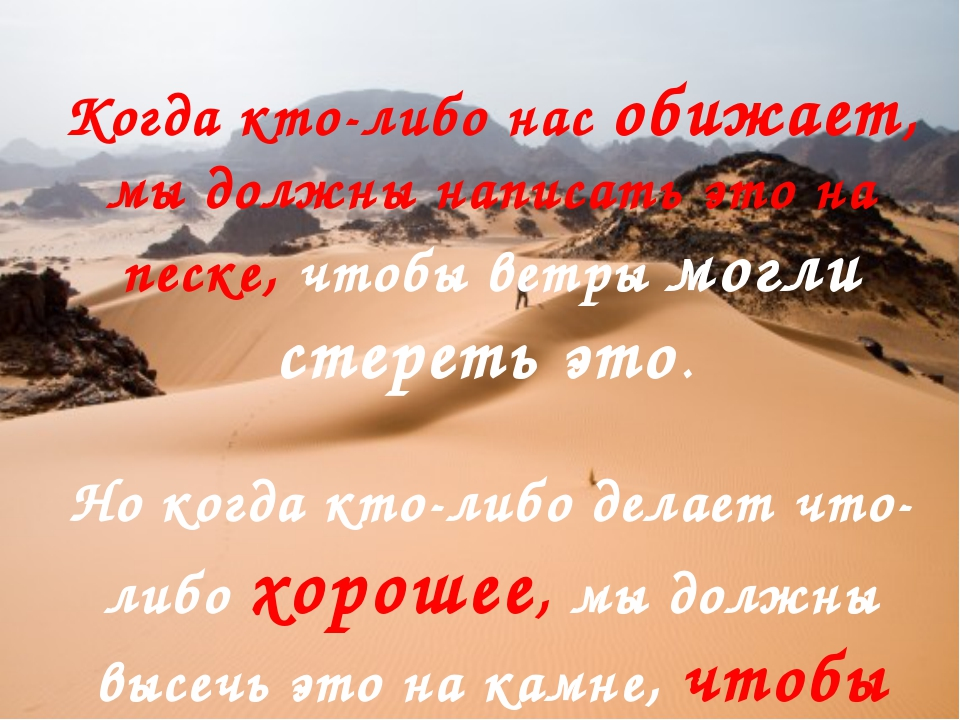Когда кто-либо нас обижает, мы должны написать это на песке, чтобы ветры могл...
