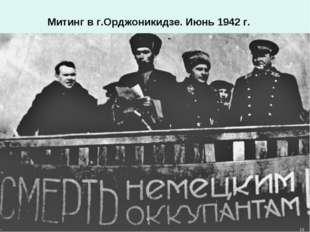 Митинг в г.Орджоникидзе. Июнь 1942 г. 10