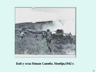 Бой у села Новая Саниба. Ноябрь1942 г. 47