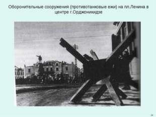 Оборонительные сооружения (противотанковые ежи) на пл.Ленина в центре г.Орджо