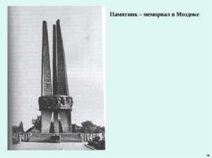 Памятник – мемориал в Моздоке 78