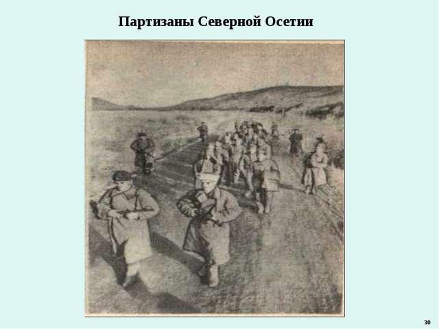 Партизаны Северной Осетии 30