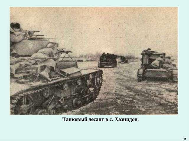 Танковый десант в с. Хазнидон. 44