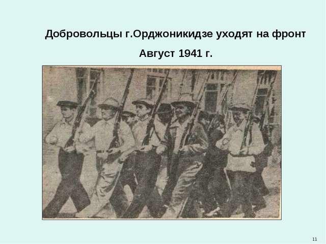 Добровольцы г.Орджоникидзе уходят на фронт Август 1941 г. 11