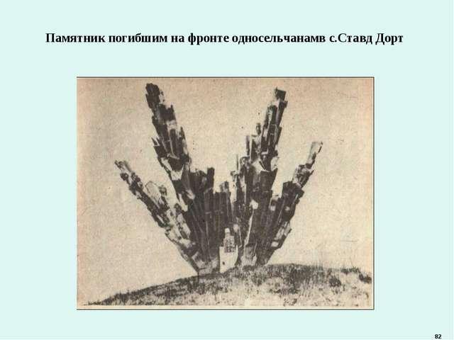 Памятник погибшим на фронте односельчанамв с.Ставд Дорт 82