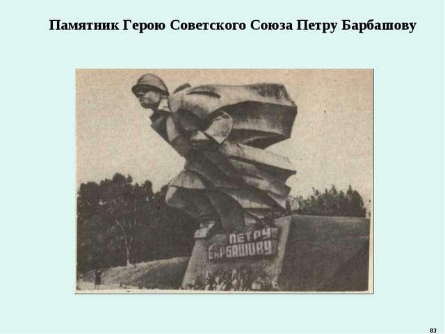 Памятник Герою Советского Союза Петру Барбашову 83