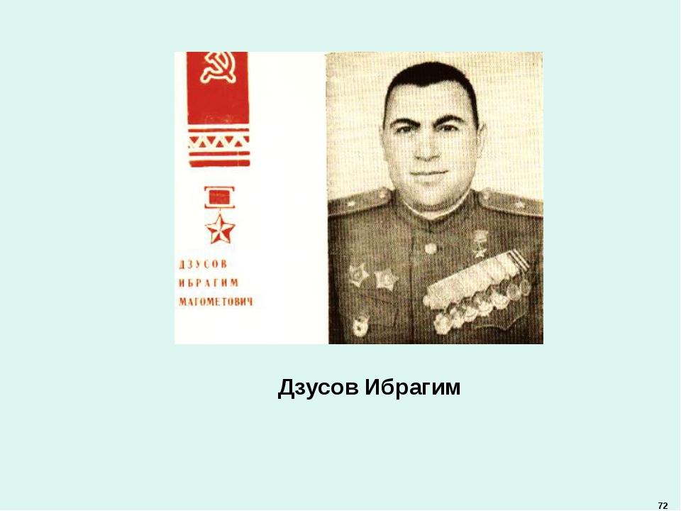 Дзусов Ибрагим 72