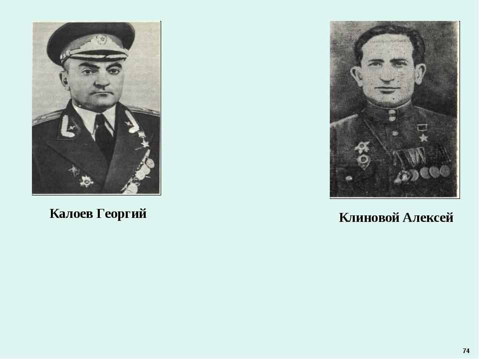 Калоев Георгий Клиновой Алексей 74