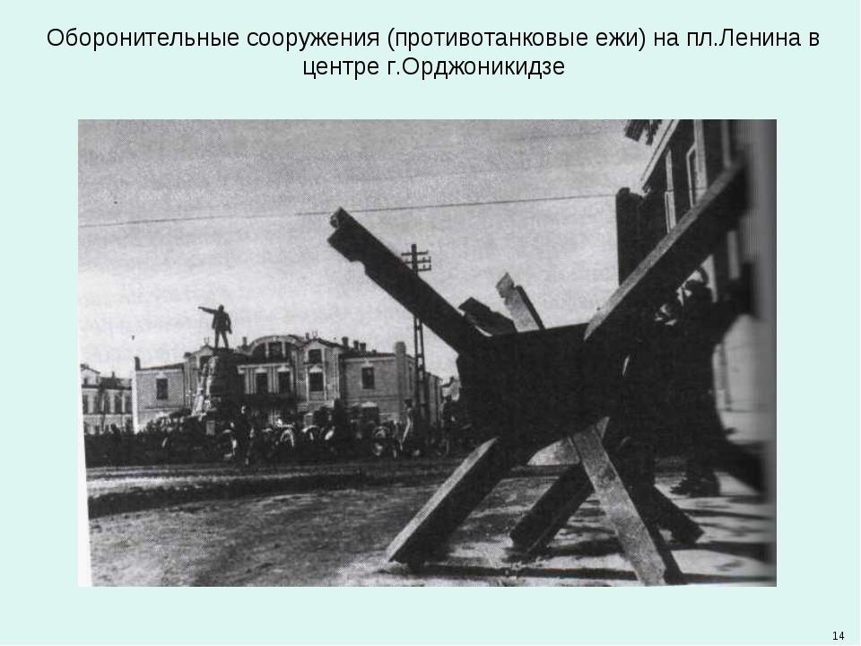 Оборонительные сооружения (противотанковые ежи) на пл.Ленина в центре г.Орджо...