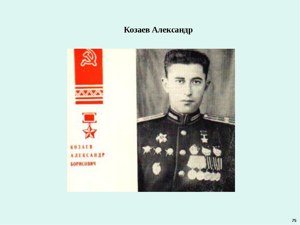Козаев Александр 75