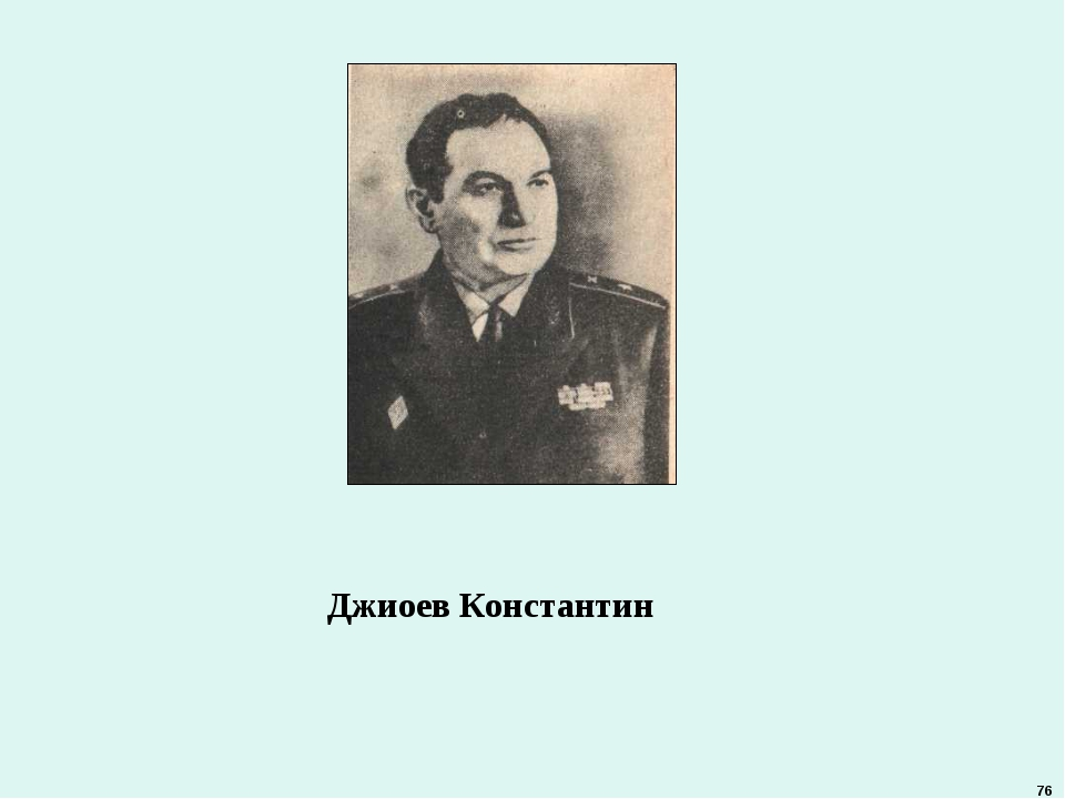 Джиоев Константин 76