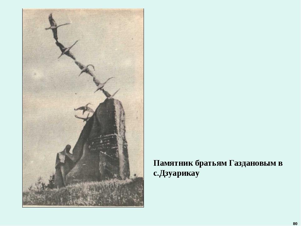 Памятник братьям Газдановым в с.Дзуарикау 80