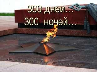300 дней… 300 ночей…