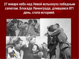 27 января небо над Невой вспыхнуло победным салютом. Блокада Ленинграда, длив