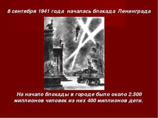 8 сентября 1941 года началась блокада Ленинграда На начало блокады в городе б