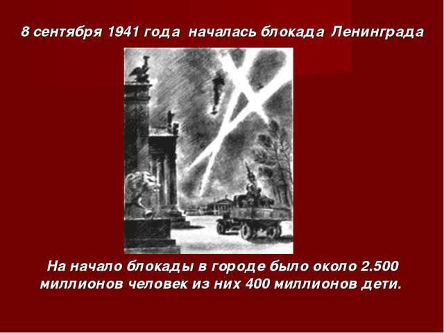 8 сентября 1941 года началась блокада Ленинграда На начало блокады в городе б...