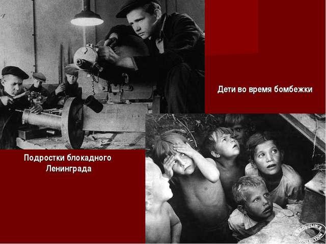 Подростки блокадного Ленинграда Дети во время бомбежки