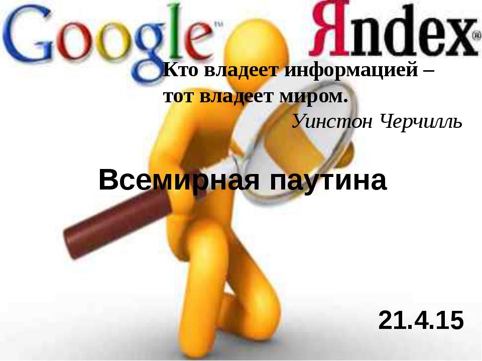 Способы поиска информации в Интернете Способ поиска информации Плюсы Минусы П...