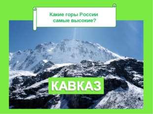 Какие горы России самые высокие?
